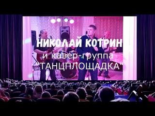 """Николай КОТРИН """"Тает снег"""" (муз., сл.Н.Котрин), видео студии """" Нечаянная радость)"""