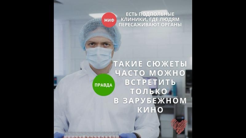Видео от Донор органов = Донор жизней