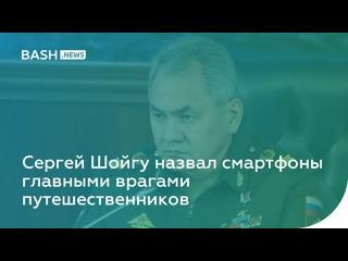 Сергей Шойгу назвал смартфоны главными врагами путешественников