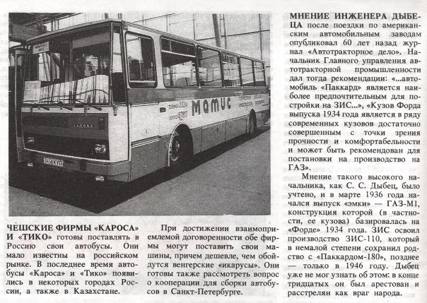 НОВЕНЬКОЕ В ПРОШЛОМ  Журнал «За рулём» № 4 за 1994 год.