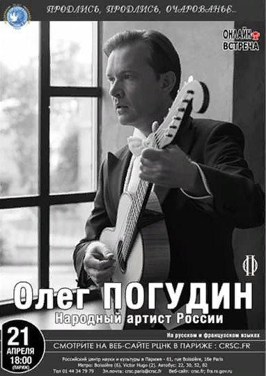 21 апреля 2021 г, Онлайн встреча с н.а. России Олегом Погудиным TC-KirmKOy4