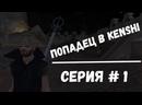 Попадец в Kenshi - серия 1