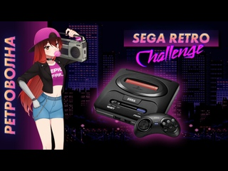 🕹️️ Стрим   Ретроволна. SEGA Retro Challenge. Judge Dredd, Streets of Rage 3. [EFP]