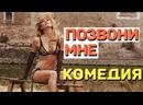 Угарный фильм, заинтересует с первых минут! - ПОЗВОНИ МНЕ Русские комедии 2021 новинки