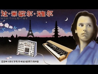 Jean Michel Jarre - The Concerts In China (1981)