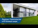 Дом по проекту Лоренцо в КП Княжье озеро