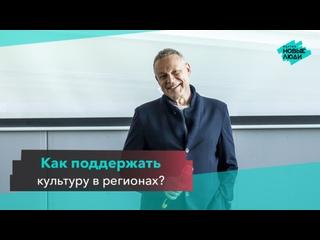 Сергей Жигунов: культуре нужны Новые люди