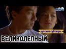 Великолепный / Boh lei chun / Gorgeous 1999 Гонконг боевик, комедия