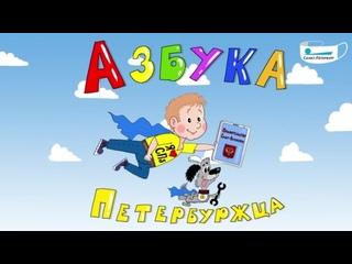"""Проект """"Азбука петербуржца"""". Э — электричество"""