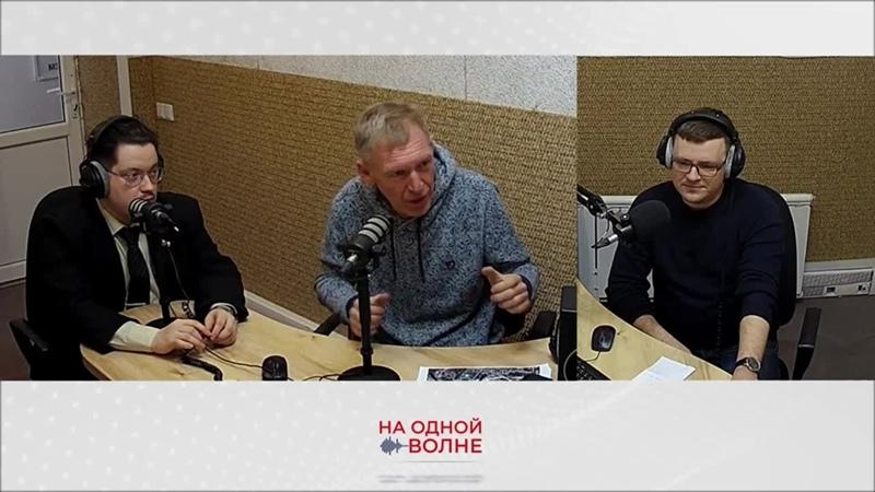 На одной волне телеверсия Михаил Новоселов и юрист Иван Поспехов