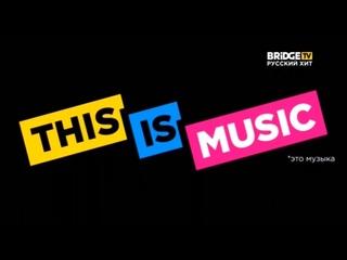 Смена логотипа с обычного на новогодний BRIDGE TV Русский Хит