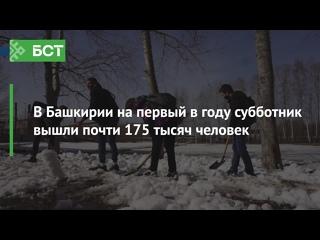 В Башкирии на первый в году субботник вышли почти 175 тысяч человек