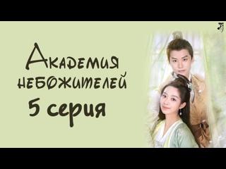 [FSG Baddest Females] Celestial Authority Academy   Академия небожителей 5/24 (рус.саб)
