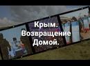 Крым. Возвращение Домой. / Народное Право