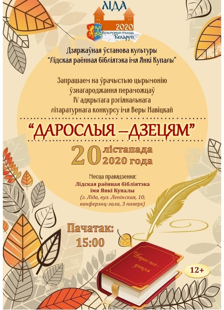 В Лиде 20 ноября подведут итоги открытого областного литературного конкурса имени Веры Новицкой «Взрослые – детям».