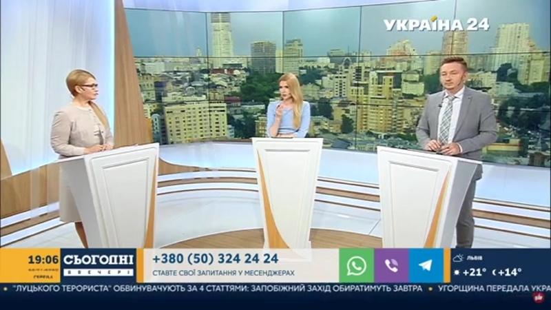 Тимошенко в ефірі каналу Україна 24. Частина 1