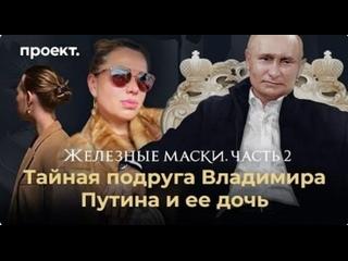 Хозяйка «России»_ как близкая знакомая президента стала мультимиллионером