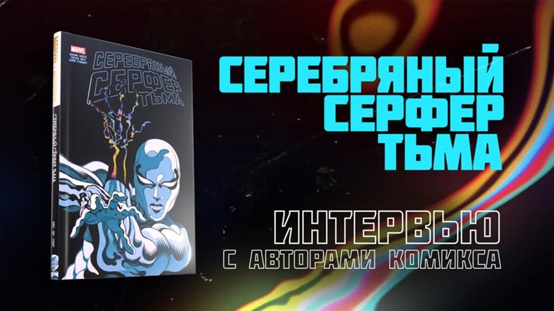 Серебряный Сёрфер Тьма интервью с авторами комикса