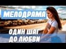 Милый фильм с грустной концовкой Один шаг до любви Русские мелодрамы новинки