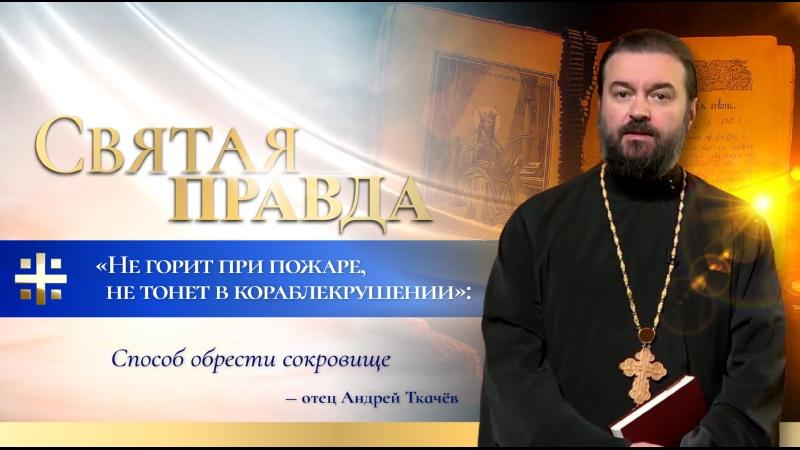 Не горит при пожаре не тонет в кораблекрушении Способ обрести сокровище отец Андрей Ткачёв