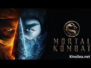 Мортал Комбат (Фильм, 2021, Австралия, США, Mortal Kombat) про единоборства; смотреть фильм/кино/трейлер онлайн Киносеа