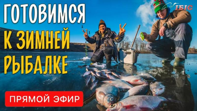 Как подготовиться к зимней рыбалке_ Ждем первый лед и готовим снасти. Прямой эфир..mp4