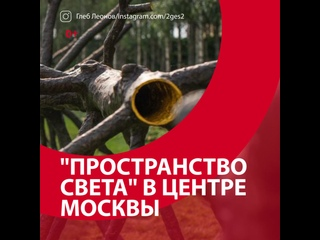 """Необычная инсталляция """"Пространство света"""" — Москва FM"""