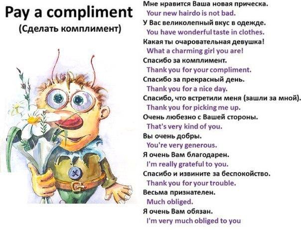Делаем комплименты на английском