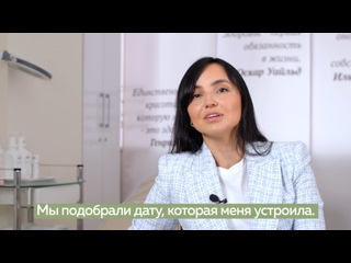 История пациента — Асия Булатовна