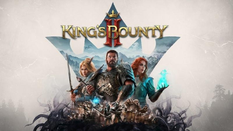 По коням King's Bounty II