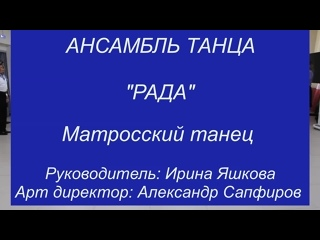 Матросский танец.mp4
