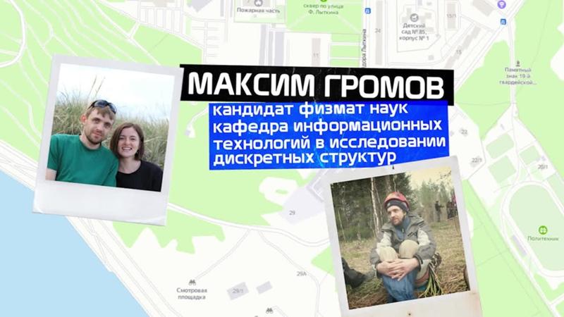 На одной волне Громов Максим Леонидович