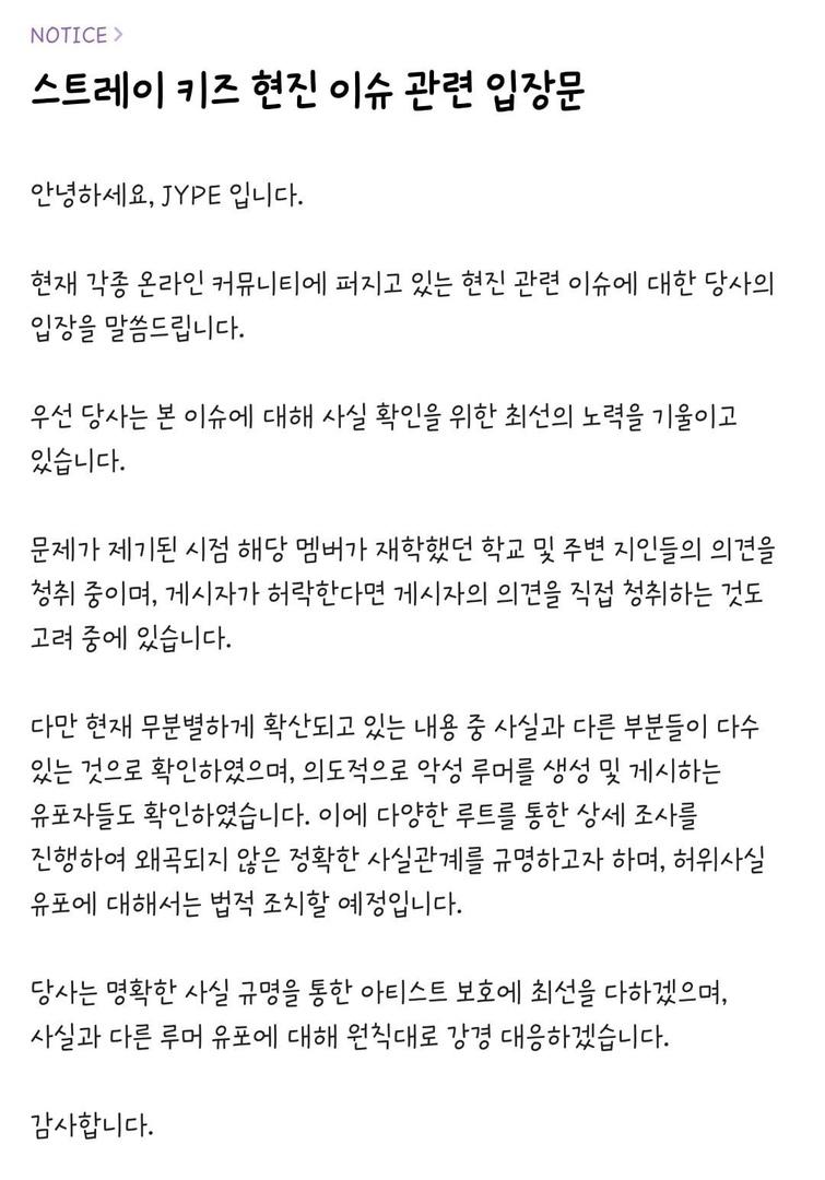 Заявление JYP относительно Хёнчжина из Stray Kids