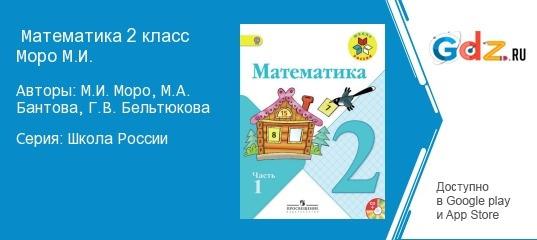ГДЗ по Математике 2 класс Моро, Бантова учебник Решебник