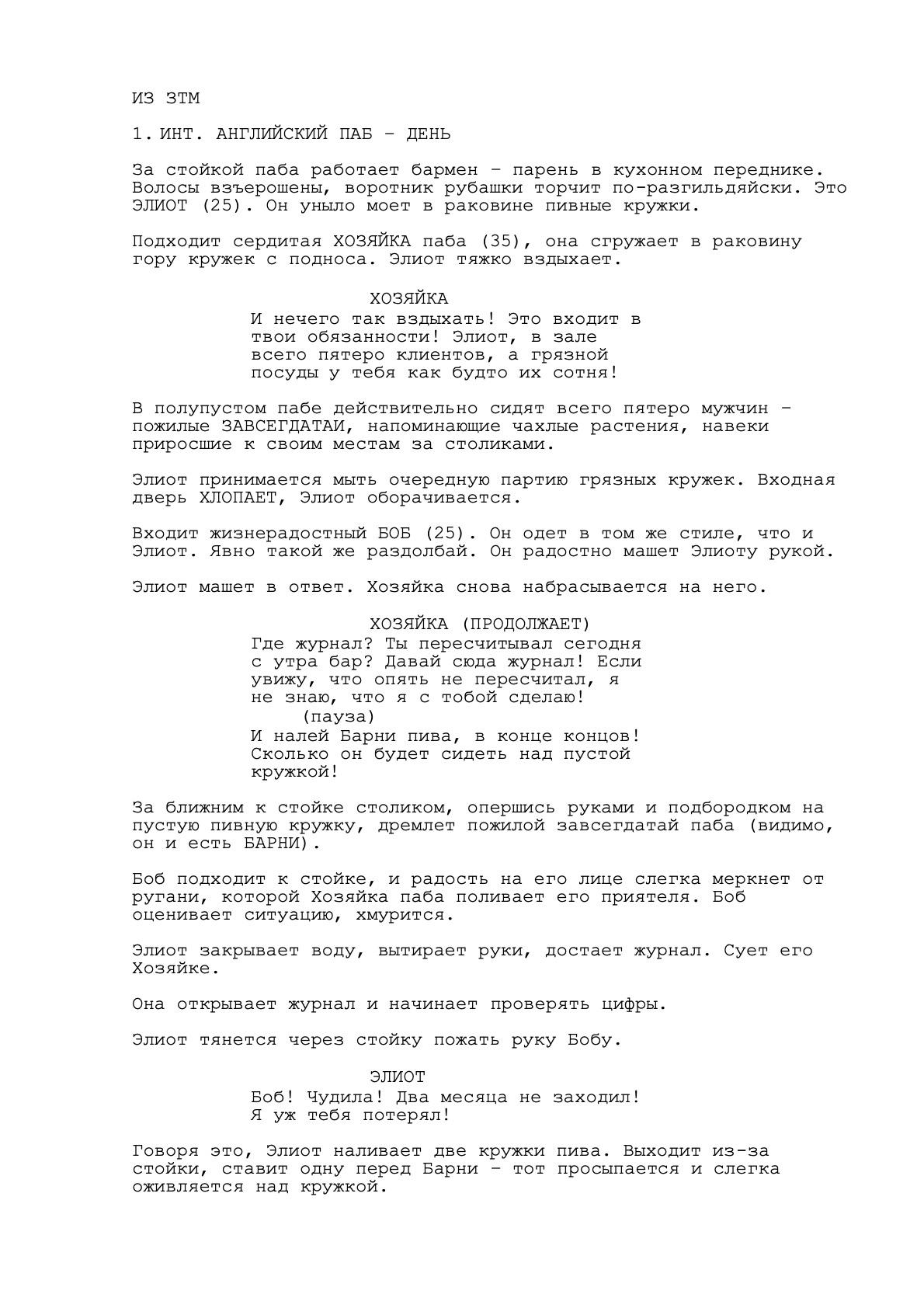 Правила американского формата, изображение №2