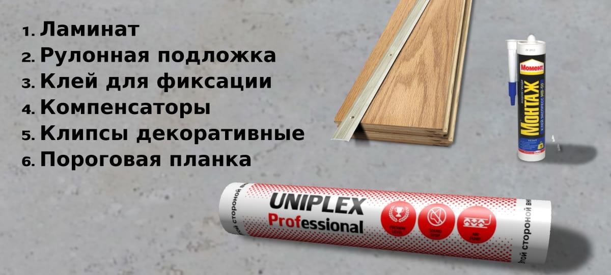 Подложка под ламинат недорого в России