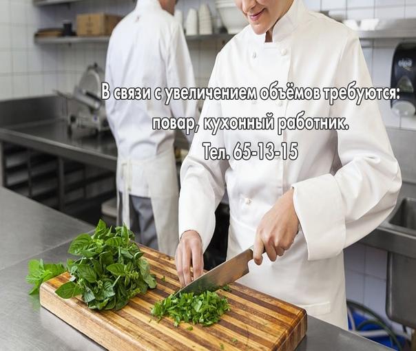 В связи с увеличением объёмов требуются: повар, ку...