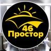 Натяжные потолки в Железногорске | Простор46