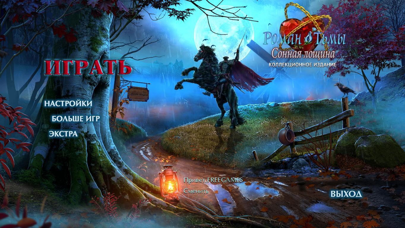 Роман Тьмы 14: Сонная лощина. Коллекционное издание | Dark Romance 14: Sleepy Hollow CE (Rus)