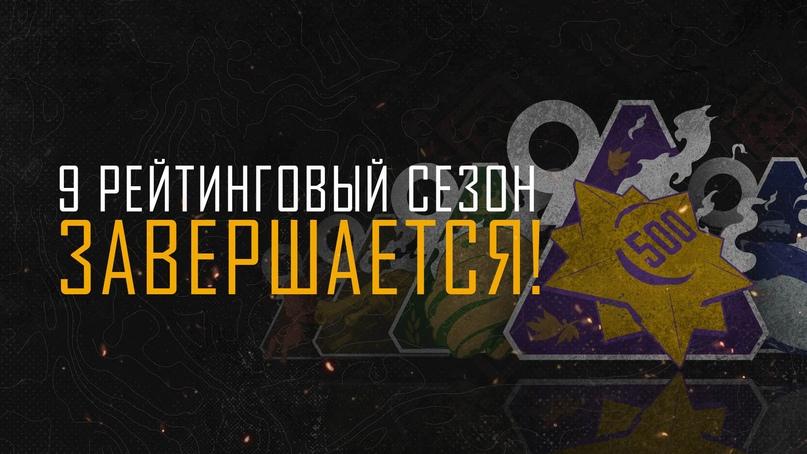 Конец 9-го рангового сезона и объявление о наградах, изображение №1