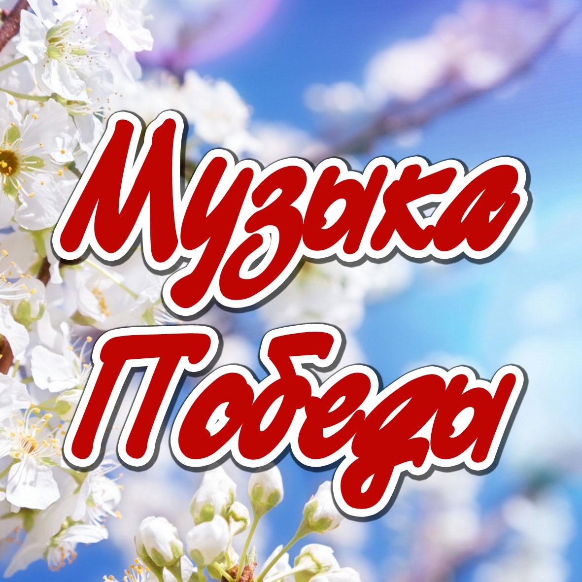 """Афиша Праздничный вечер """"Музыка Победы"""""""