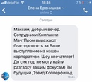 Виноградов Максим   Иваново   10