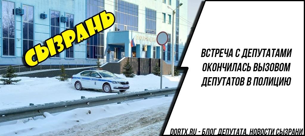 Чернов Сызрань встреча с депутатами КПРФ