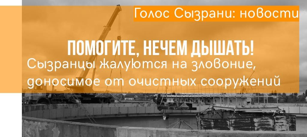 Неприятных запах от очистных сооружений на Образцовской площадке в Сызрани