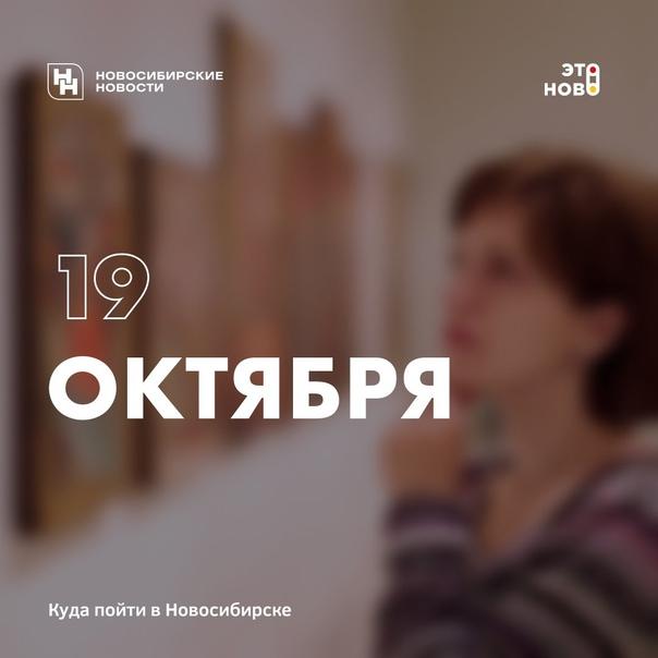 Куда сходить 19 октября: выставка про изоляцию, ки...