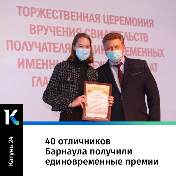 40 отличников Барнаула получили единовременные пре...