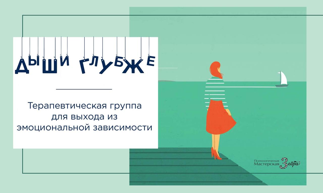 Афиша Нижний Новгород ДЫШИ ГЛУБЖЕ. Терапевтическая группа