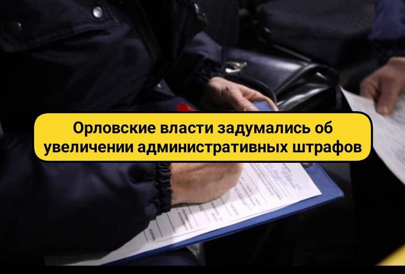 Орловские власти задумались об увеличении административных штрафов