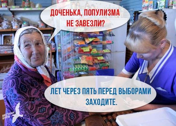 Председатель президиума «Союза Пенсионеров России» предложил пенсионерам подрабатывать