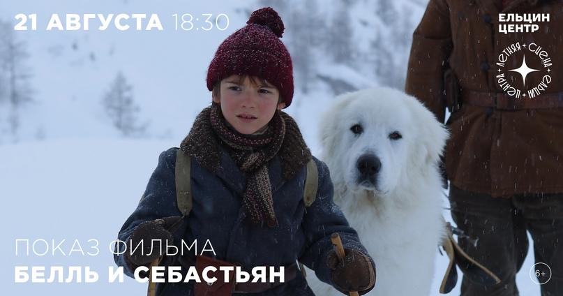 21 августа в 18:30 на летней сцене Ельцин Центра показываем трогательный семейны...